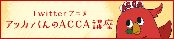 ACCAって何?